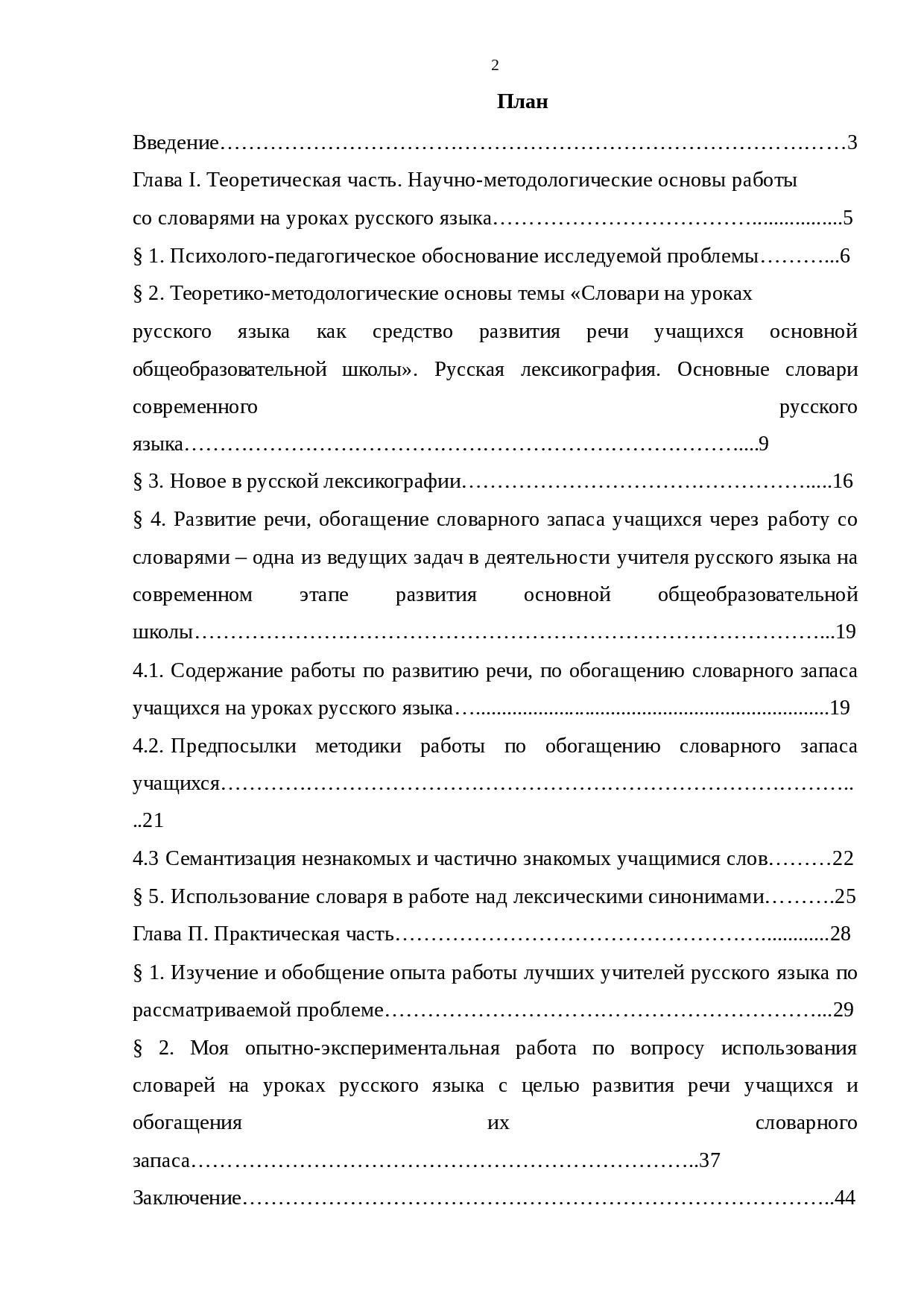 Методика — википедия. что такое методика