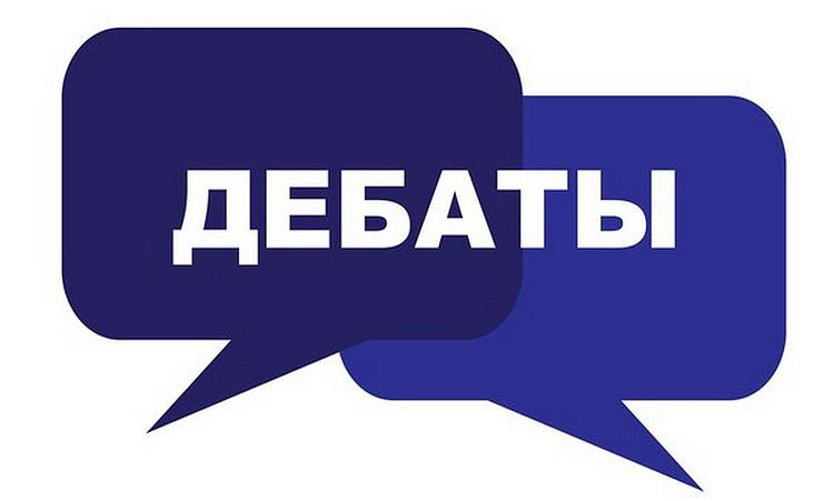 Дебаты — что такое и как правильно называются их учасники?