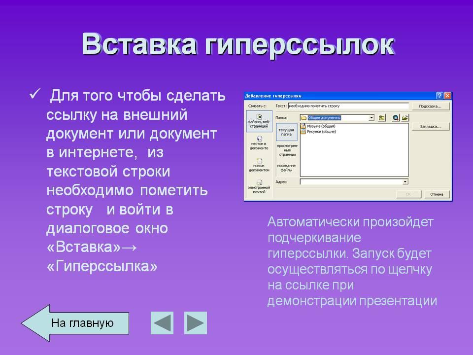 Как сделать гиперссылку в powerpoint на андроид?
