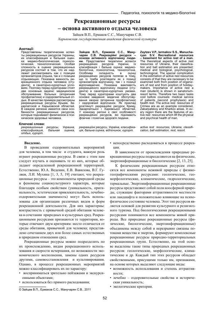 Рекреационные цели. рекреационные ресурсы и туризм :: businessman.ru