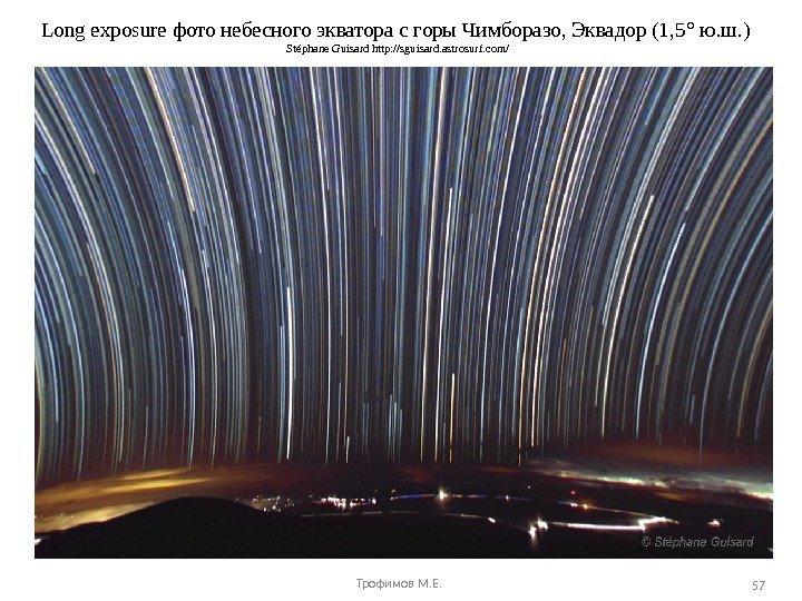 Видимое годовое движение солнца на небесной сфере - звездный каталог. наша планета и то, что вокруг неё