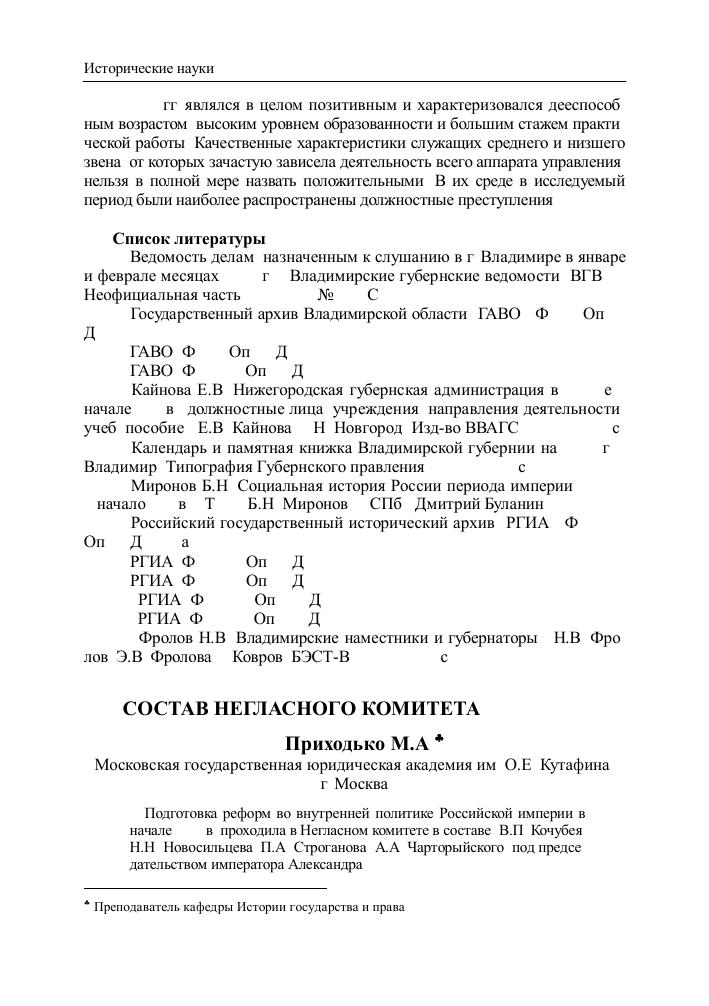 Негласный комитет при александре 1: создание, роль, значение - помощник для школьников спринт-олимпик.ру