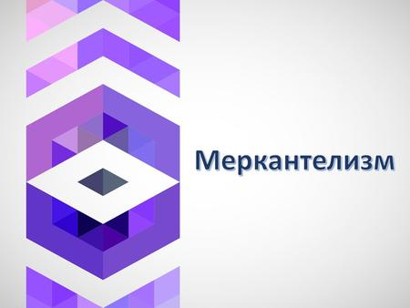 Меркантильность  —  что это такое и кто такой меркантильный человек   ktonanovenkogo.ru
