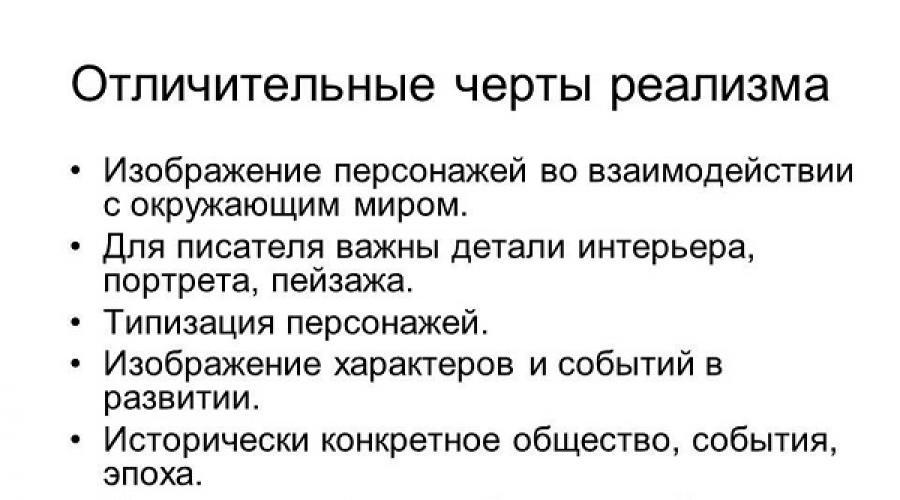 Реализм — что это такое в литературе, живописи и философии | ktonanovenkogo.ru