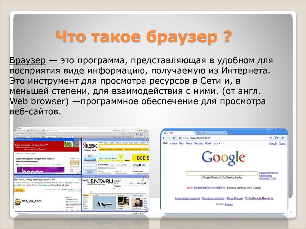 Что такое браузер простыми словами для новичков