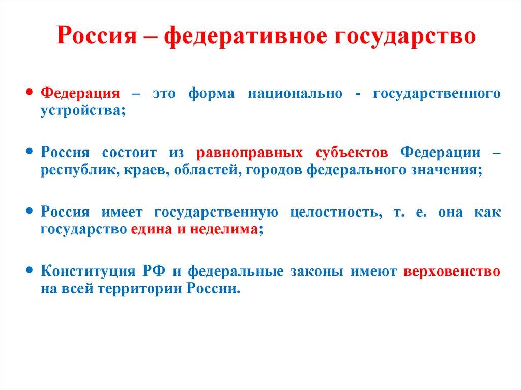 Население субъектов российской федерации