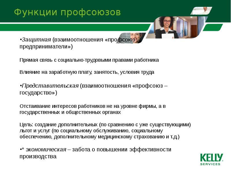 Профсоюз - это что? профсоюзы россии. закон о профессиональных союзах