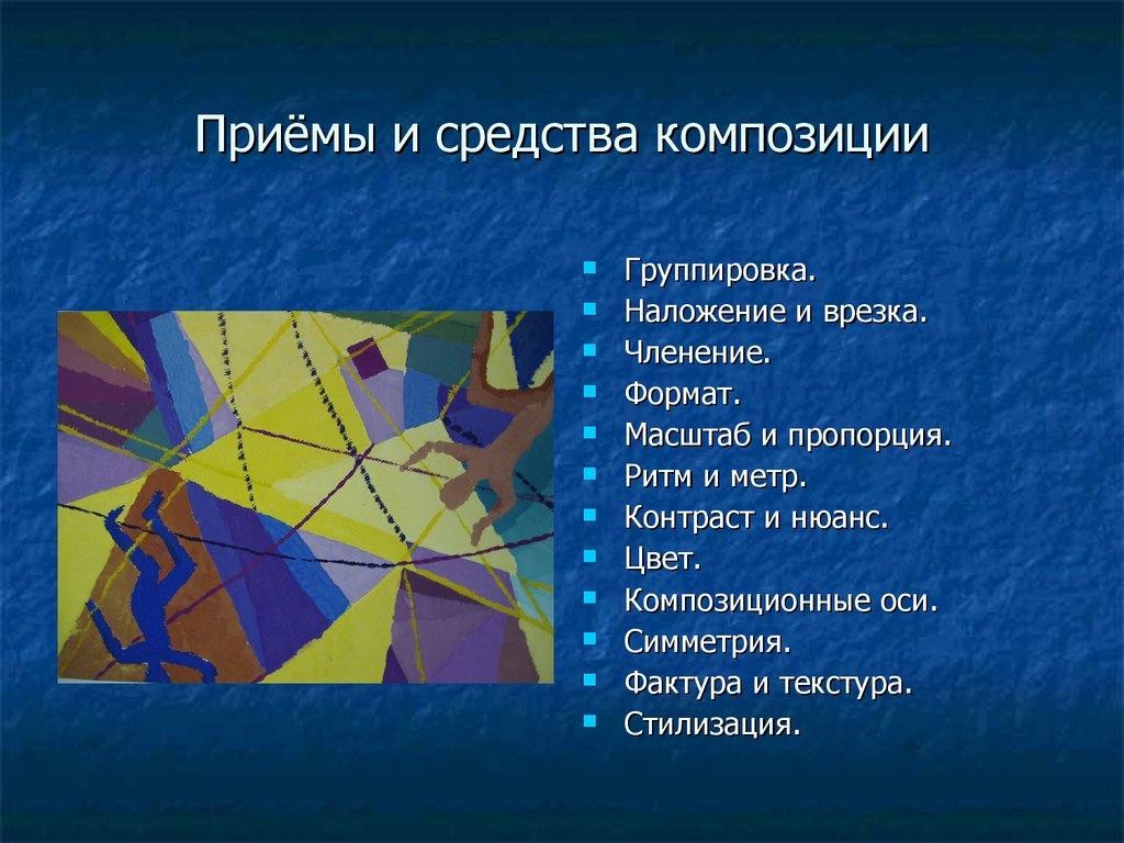 Основные виды композиций в искусстве