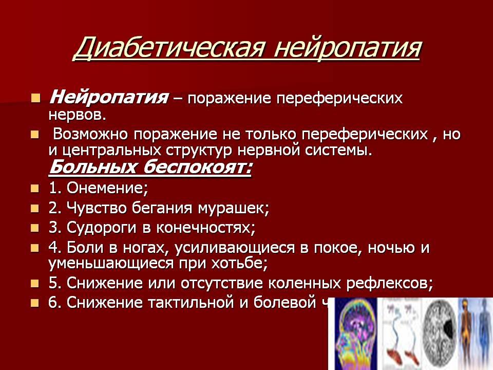 Симптомы и лечение алкогольной нейропатии нижних конечностей