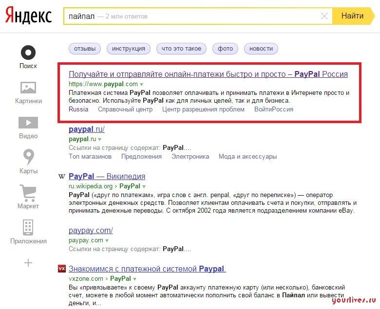 Платежная система paypal – особенности регистрации счета, перевода денег и оплаты покупок в интернете   kak-popolnit.ru