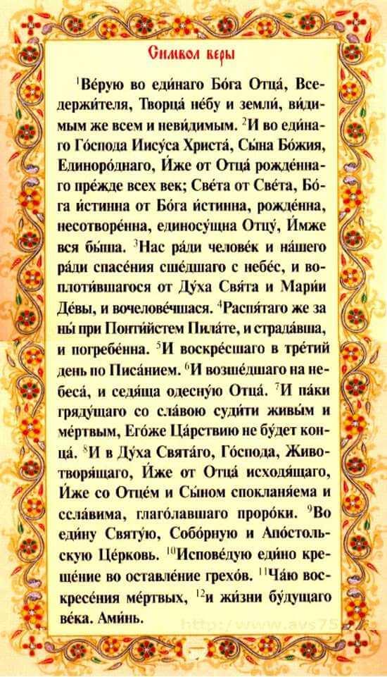 Символ веры толкование, происхождение молитвы