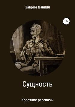 Сущность — википедия. что такое сущность