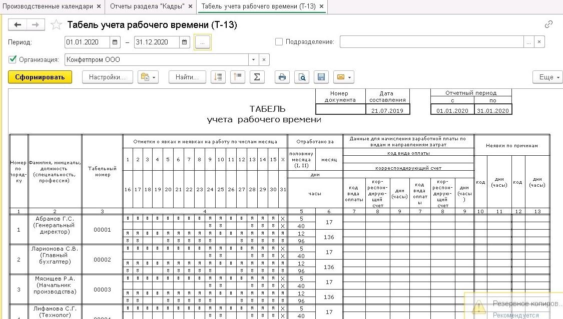 Буквенные обозначения и коды в табеле учета рабочего времени 2020 | форма т-13