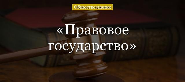 Этапы правового государства
