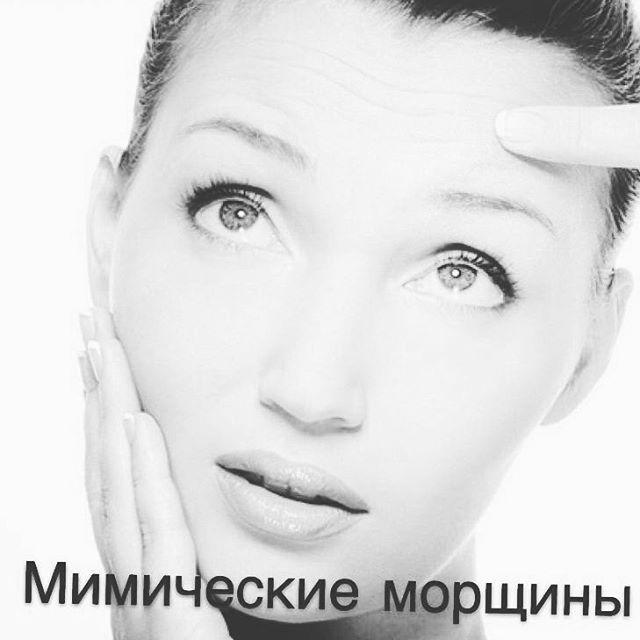 Как избавиться от мимических морщин на лбу, вокруг глаз