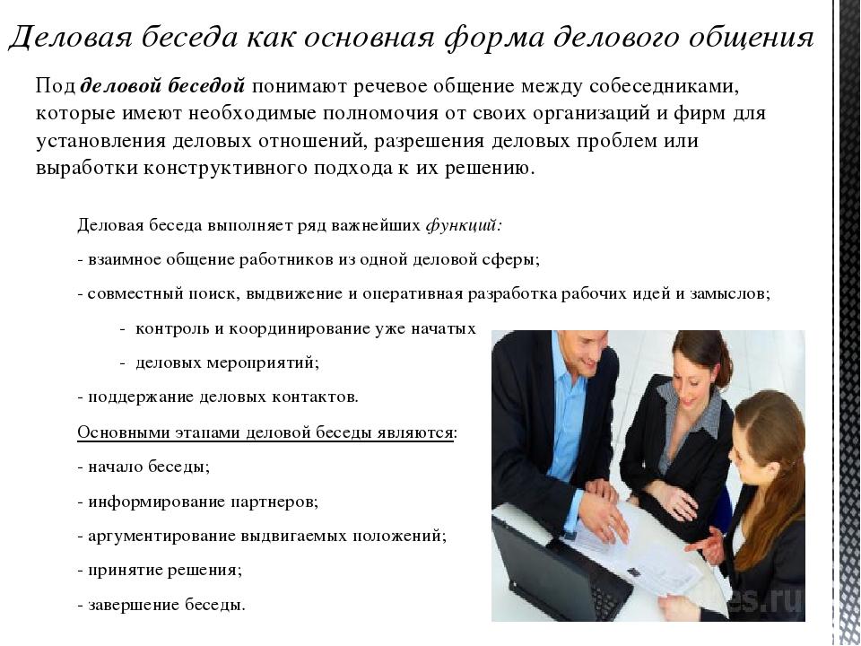 Читать книгу психология делового общения е. п. ильина : онлайн чтение - страница 6