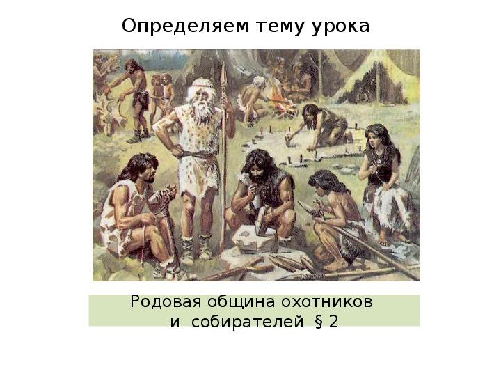 Поселения родовых общин