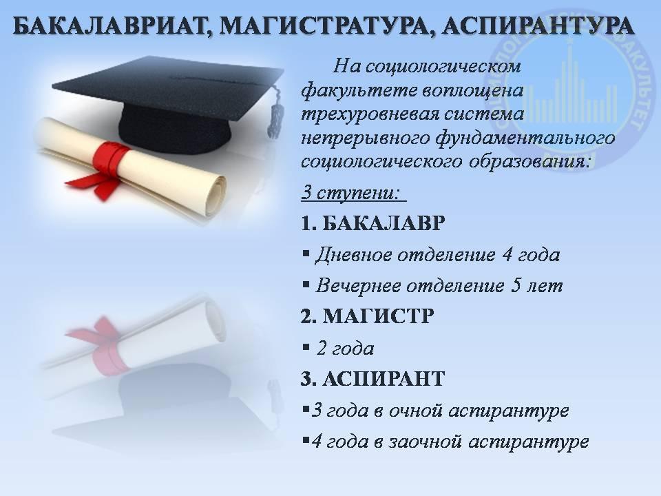 Специалитет и бакалавриат или магистратура   университет синергия