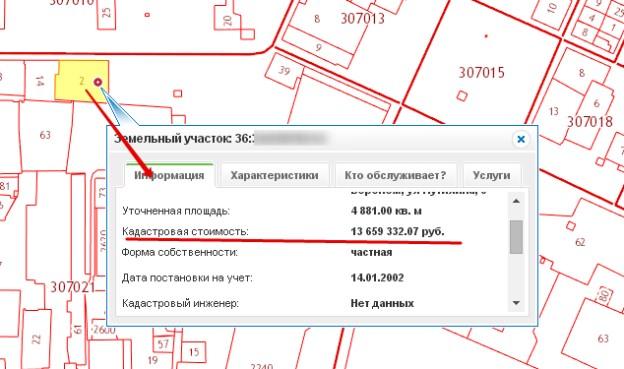 ????кадастровая стоимость недвижимости как узнать в 2020 кадастровую стоимость участка или квартиры?