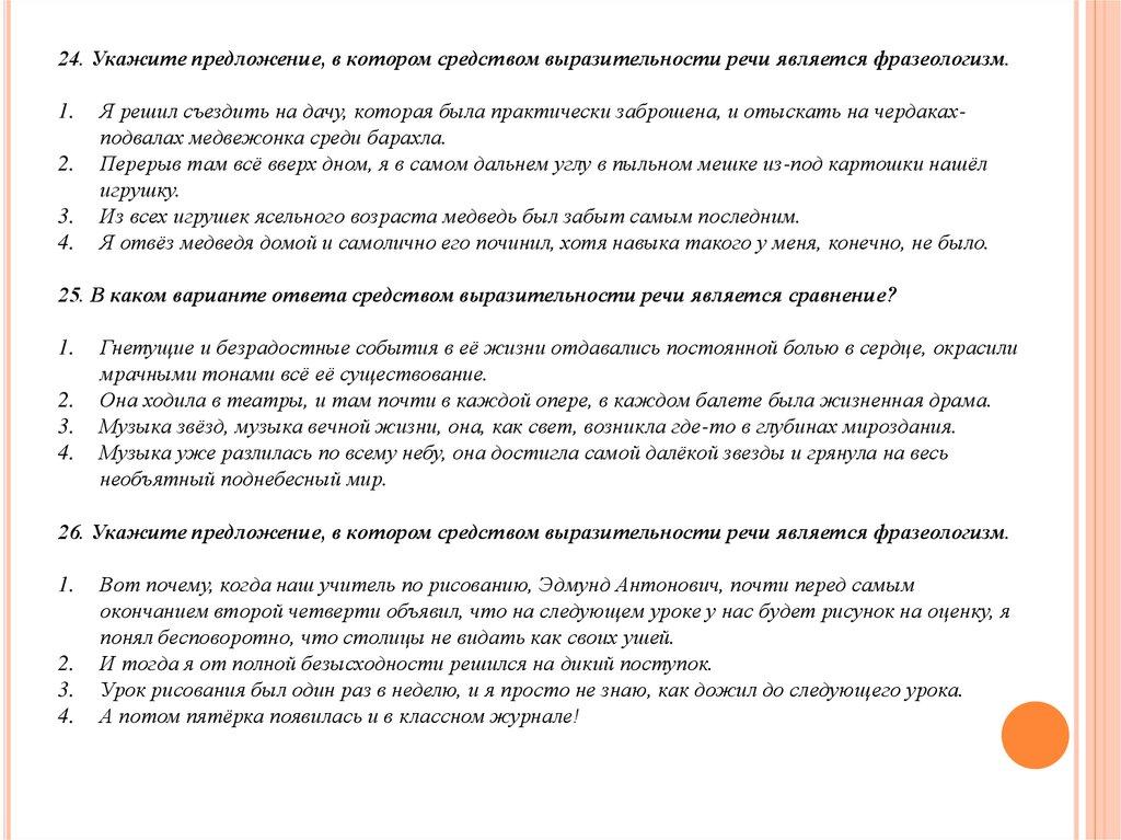 §42. сравнительный оборот. справочник по русскому языку. пунктуация