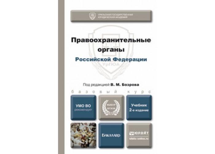 Что такое правоохранительные органы? система правоохранительных органов в россии