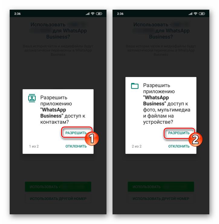 Whatsapp бизнес – что такое, как подключить и пользоваться аккаунтом