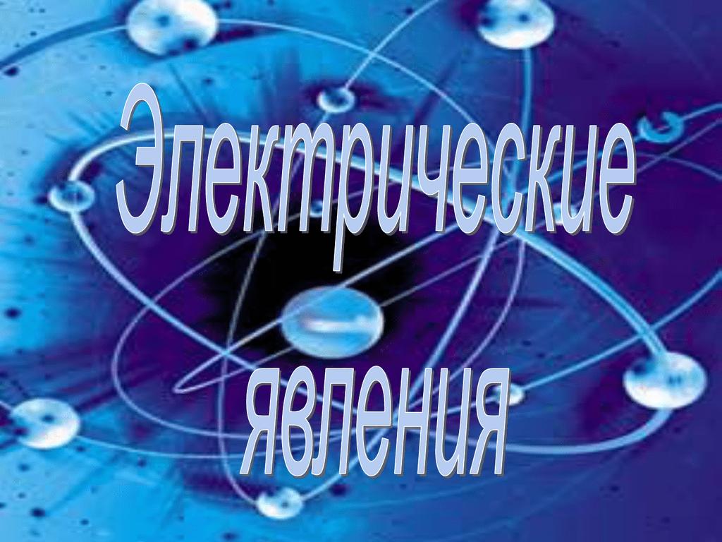 Билет 7. электризация тел. опыты, иллюстрирующие явление электризации. два рода электрических зарядов. взаимодействие зарядов. электрическое поле. объяснение электрических явлений. проводники и непроводники электричества