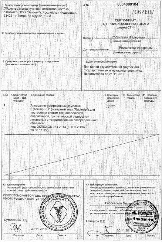 Образец сертификата ст-1 для госзакупок 2020