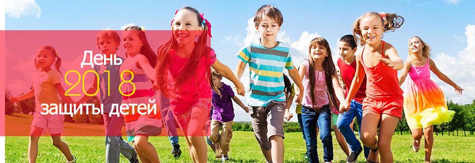 Международный день защиты детей — википедия. что такое международный день защиты детей