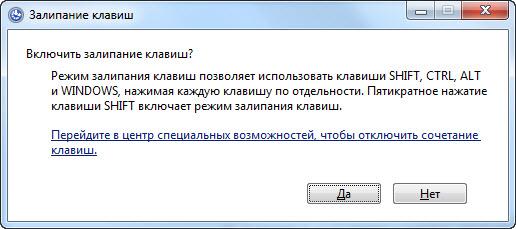 Как отключить залипание клавиш на windows 7, 8, 10, xp: что делать если залипают, почему такое происходит, инструкции со скриншотами и видео