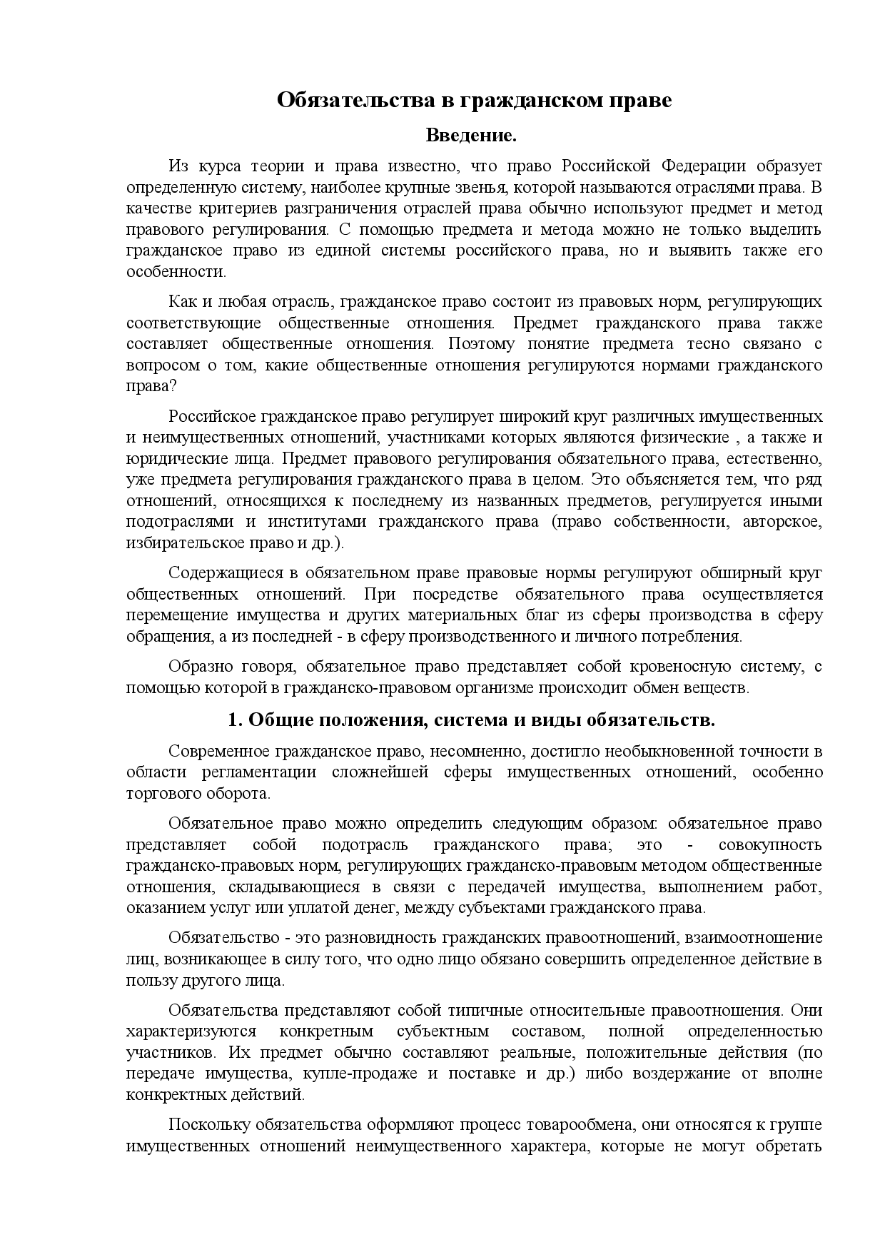 Исполнение обязательств - гражданское право (ч. 2 обязательственное право) | юрком 74