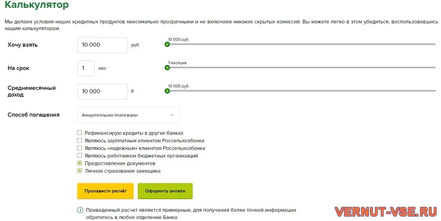 Рефинансирование кредита в сбербанке россии: условия перекредитования для физических лиц в уссурийске, ставки, онлайн расчет
