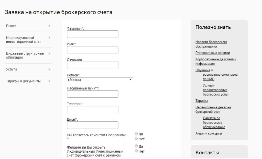 Открытие брокерского счета в сбербанк онлайн