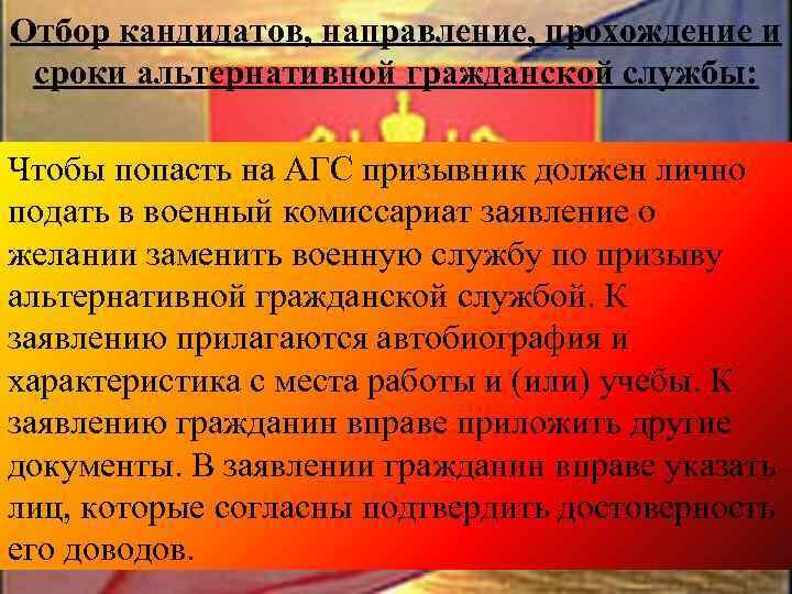 Альтернативная гражданская служба в россии – что такое агс, как попасть