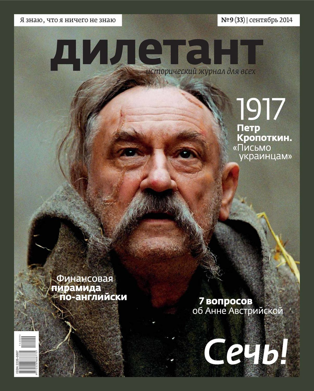 Дилетант (журнал) — википедия с видео // wiki 2