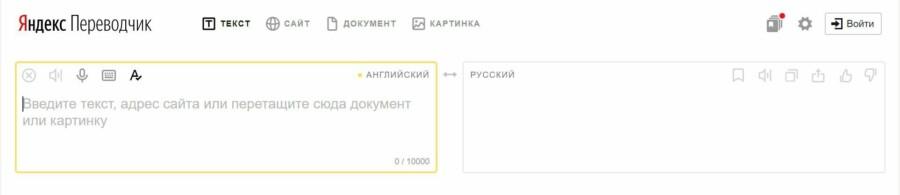 Англо-русский онлайн переводчик. переводчик с английского на русский язык онлайн бесплатно - free-online-translation.com