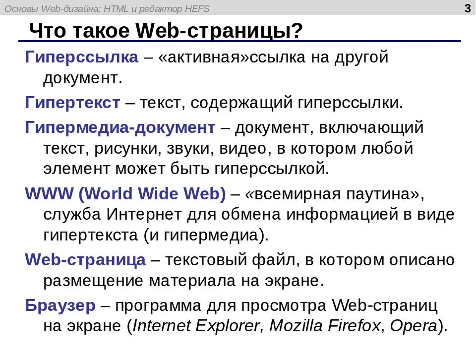 Что такое ссылка и анкор? какие виды ссылок бывают? как сделать ссылку?
