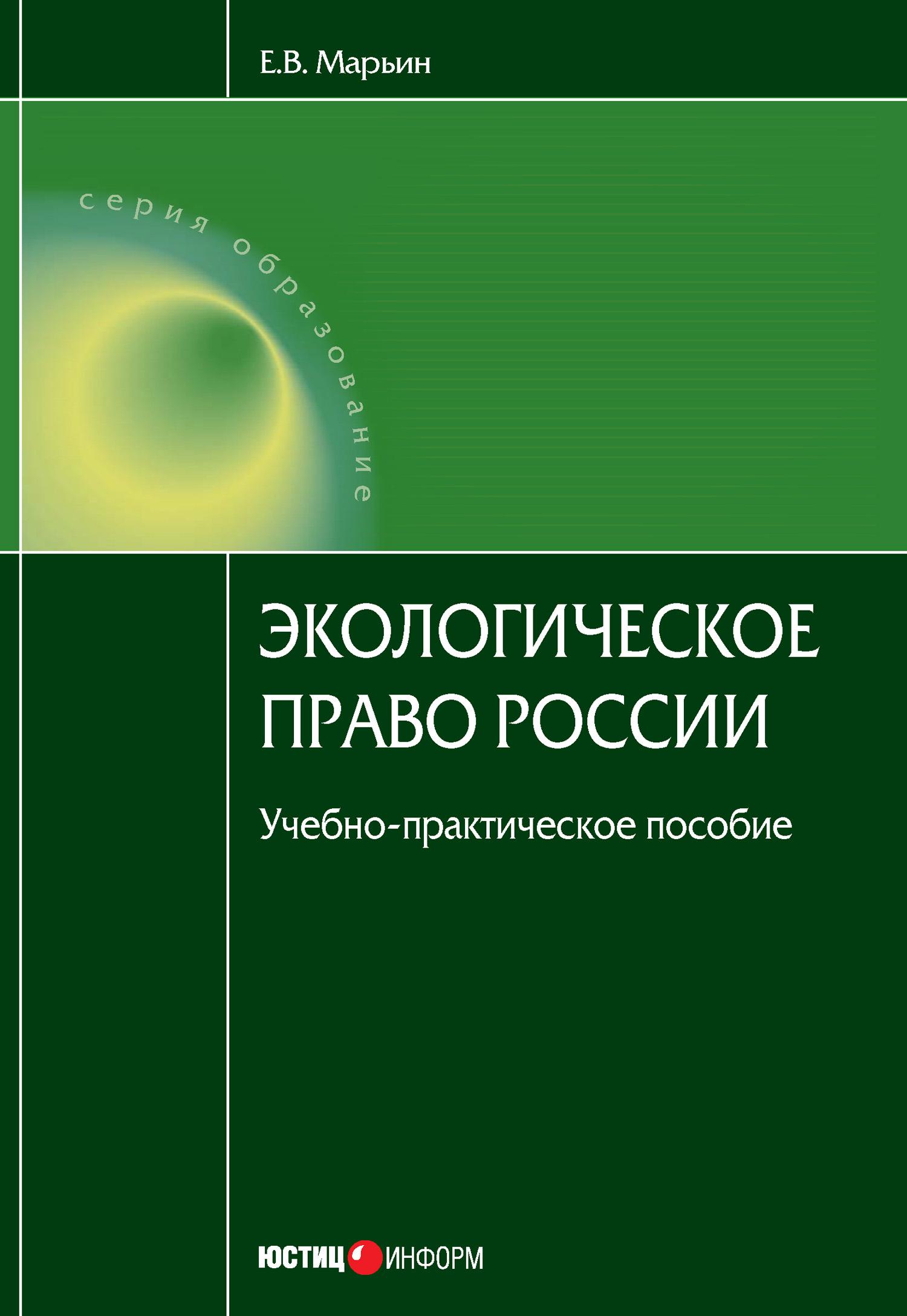 Общая характеристика экологического права - экологическое право (абукарова м.у., 2016)