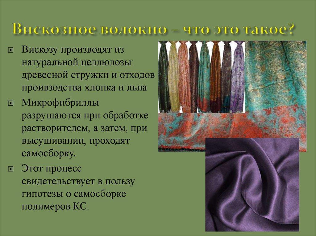 Что за ткань вискоза: виды, свойства и применение