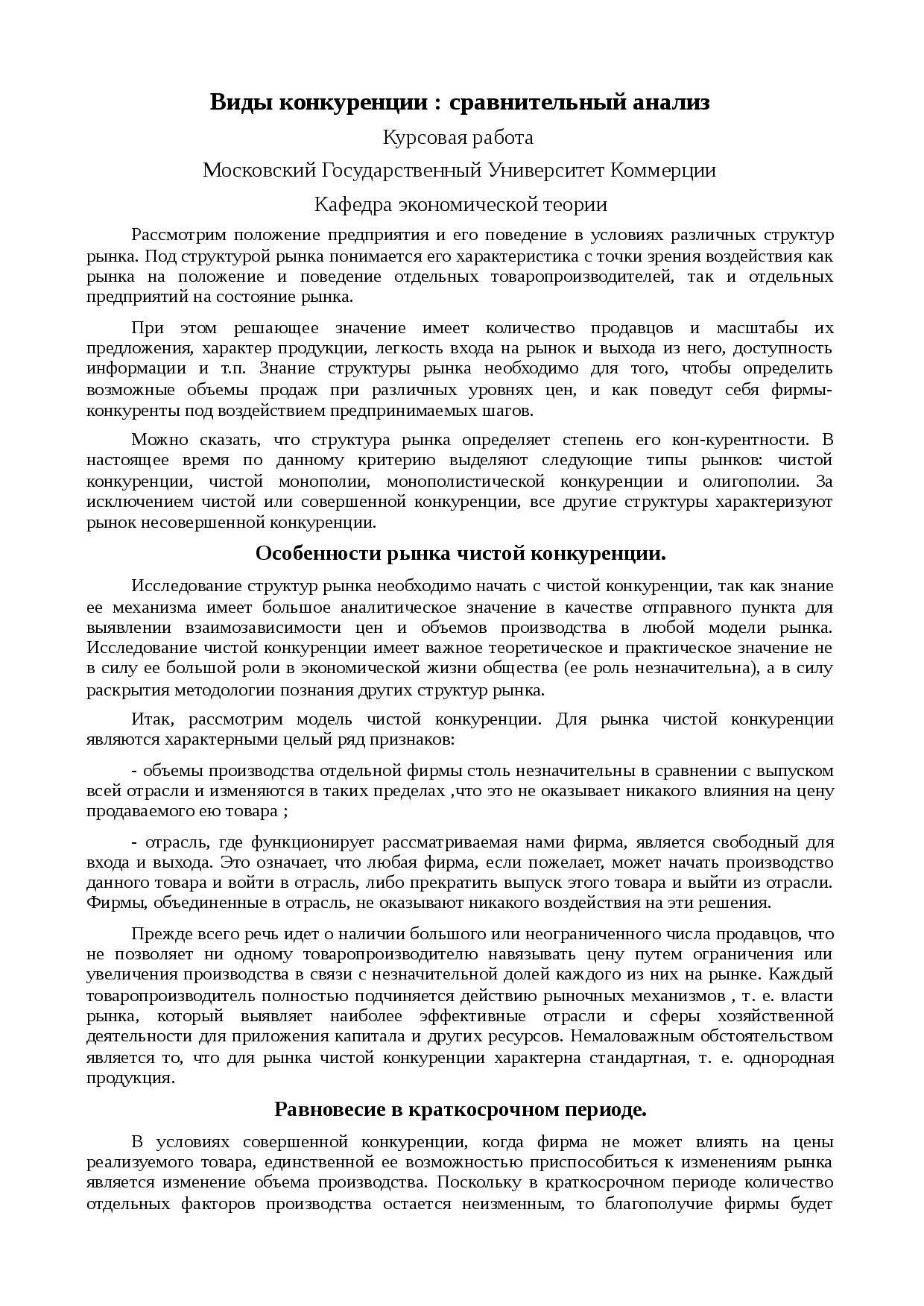 Рынок монополии и монополистическая конкуренция - discovered