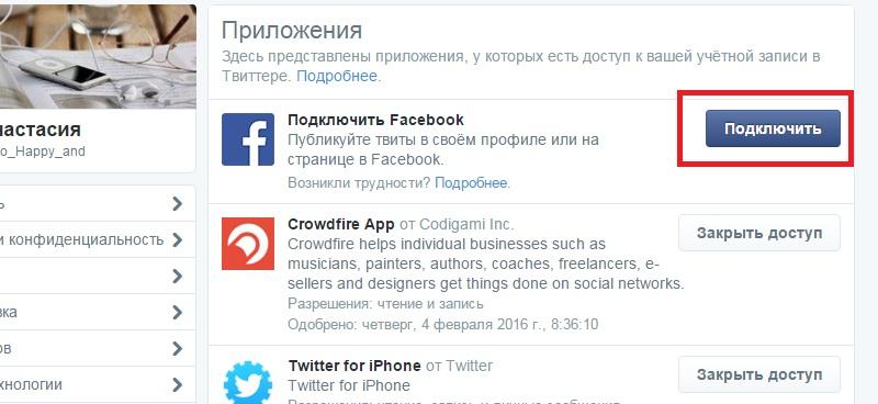 Что такое твиттер, для чего он нужен: twitter как социальная сеть