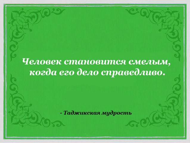Справедливость - это что? принцип справедливости :: syl.ru