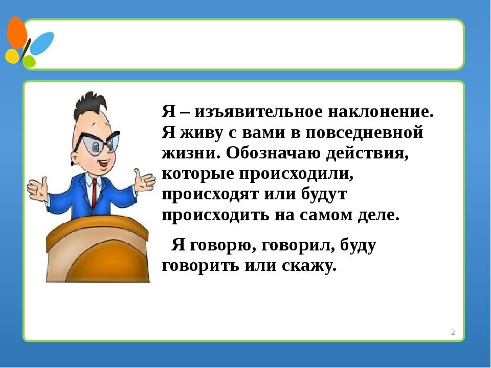 Условное наклонение глагола - это... (примеры)