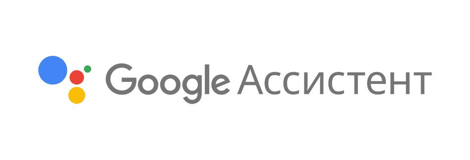 Как вызвать google ассистента с помощью голосовой команды - android - cправка - google ассистент