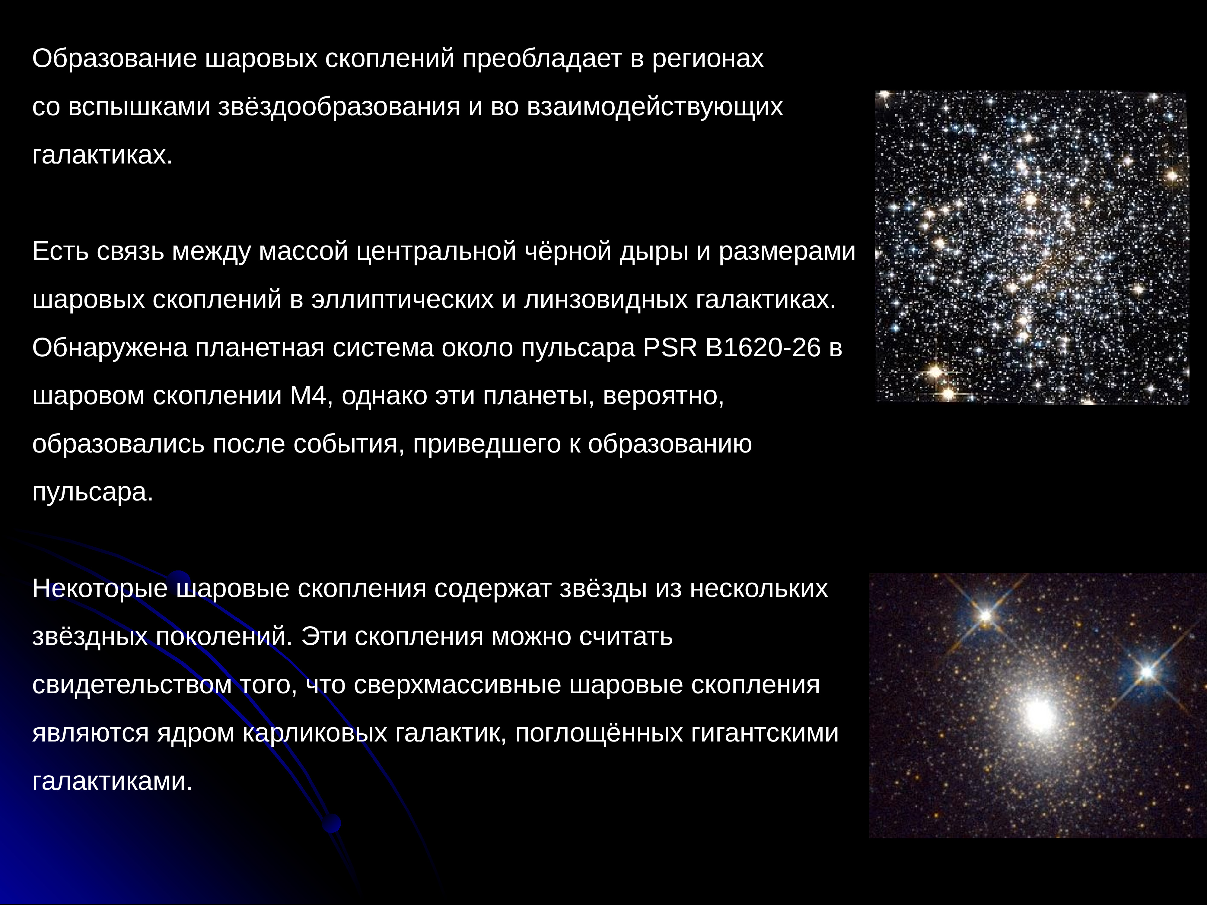Типы звёздных скоплений