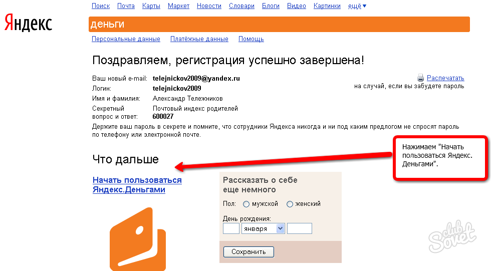 Яндекс деньги: что это такое и как пользоваться платежной системой