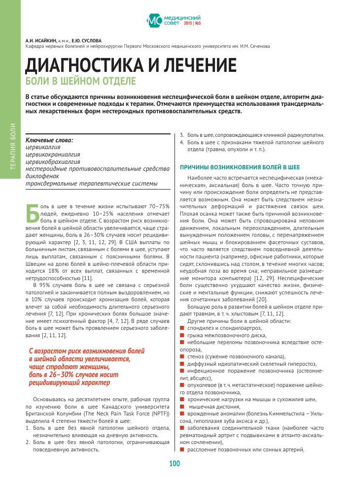 Диагноз вертеброгенная цервикокраниалгия