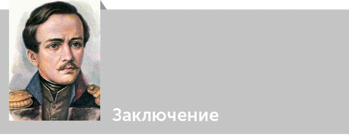 Анализ поэмы «мцыри» лермонтова