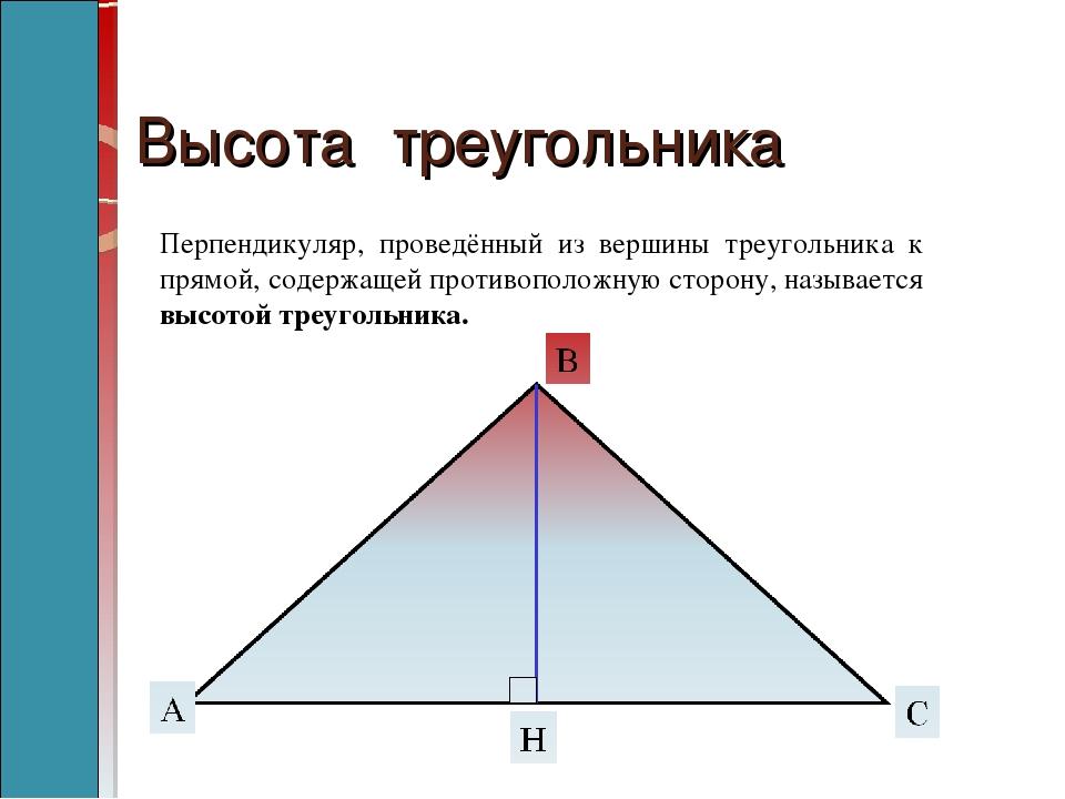 Как найти высоту треугольника - wikihow
