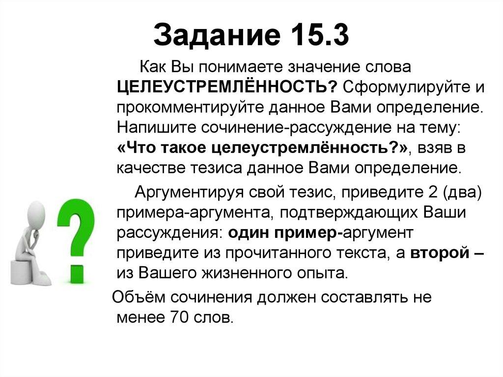 Что такое целеустремленность? целеустремленность - качество человека